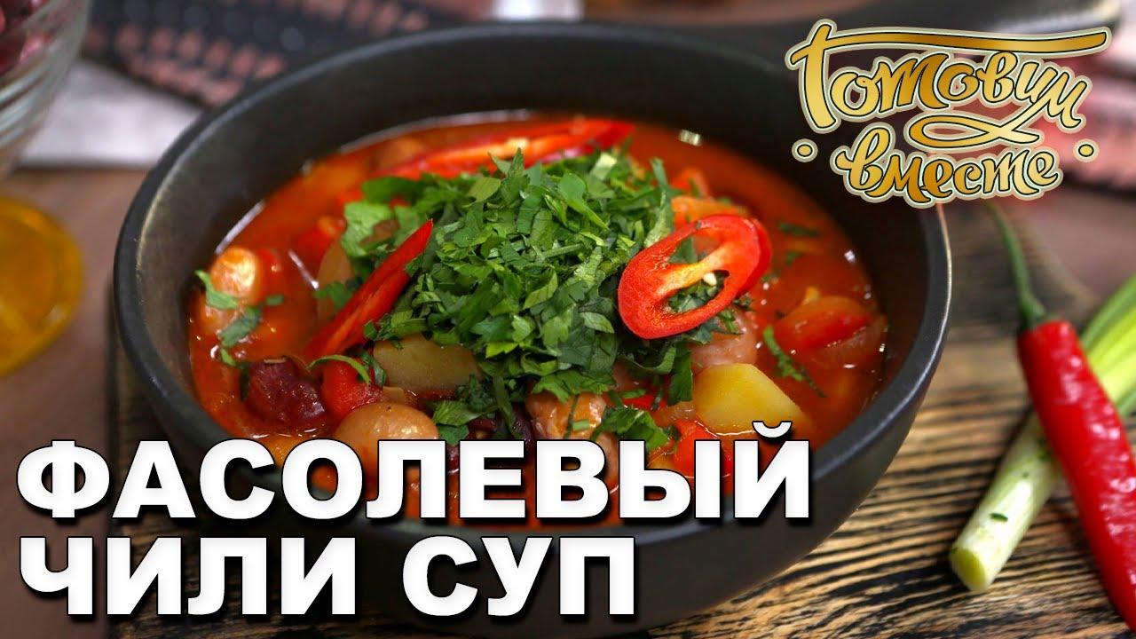 Готовим вместе от 25.06.2020 Фасолевый чили суп