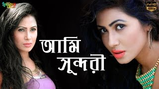 Ami Sundori Item Song   Ojante Bhalobasha  New Bangla Song   HD 2016