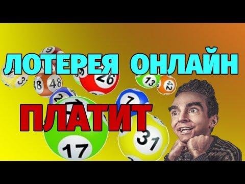 Бесплатная лотерея онлайн, вывод денег