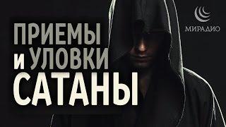 ПРИЕМЫ и УЛОВКИ САТАНЫ (Армия Сатаны, часть 3)