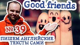 Скачать Пишем английские тексты сами Часть 39 Good Friends Хорошие друзья небольшой текст на английском