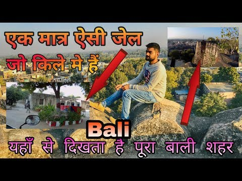 Bali Fort - City View From Top Of The Fort | क़िले मे जेल ?