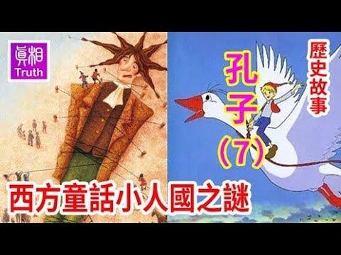 历史故事系列之孔子篇(七)