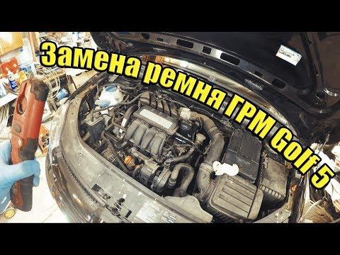 VW Golf 5 Plus Как заменить ремень ГРМ на 1.6 BSE Чистка дроселя Замена фильтра