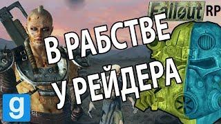 БРАТСТВО САЛА ТОРГУЕМСЯ С РЕЙДЕРАМИ Garry s mod, Fallout RP, UnionRP