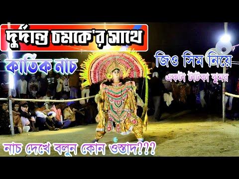 Purulia Chhau Nach!! Ek Durdanto Kartik...