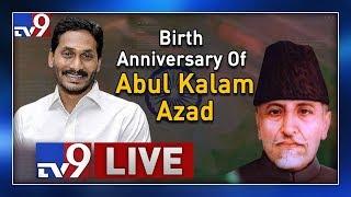 CM Jagan Participates Birth Anniversary Of Maulana Abul Kalam Azad LIVE || Vijayawada
