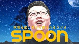 【APEXモノマネ】shomaru7さんがSPOONの広告だったら