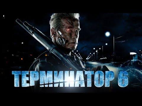Терминатор 6: Перезагрузка [Обзор] / [Трейлер 2 на русском]