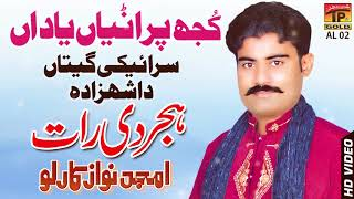 Hijar Di Raat - Amjad Nawaz Karlo - Punjabi And Saraiki - TP Gold
