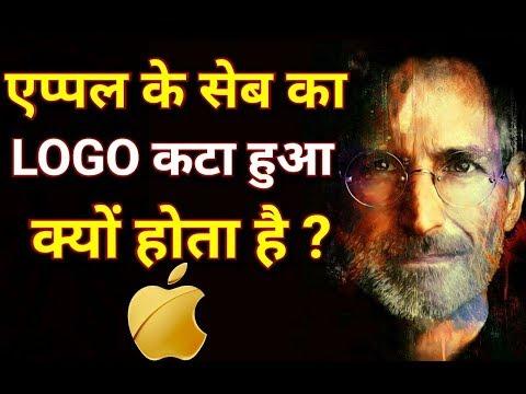एप्पल के सेब का LOGO आधा कटा हुआ क्यों होता है | Real Story About Apple Logo In Hindi 2017