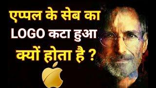 एप्पल के सेब का LOGO आधा कटा हुआ क्यों होता है   Real Story About Apple Logo In Hindi 2017