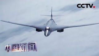 [中国新闻] 美加挪三国26日起对俄进行空中侦察 俄对法领空进行观察飞行仅体现各方权利义务相等 | CCTV中文国际