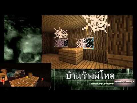 Minecraft คนอวดผี ช่วง Clip Battle