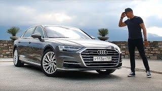 Audi A8 2018 Тест Бурцев. Сколько Мозга у А Воськи смотреть
