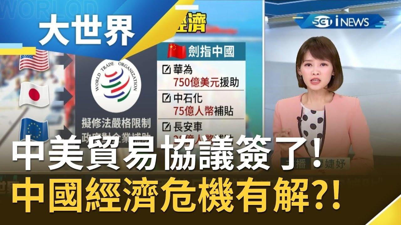 中美貿易戰協議終於簽了!中國經濟危機有解?!|主播廖婕妤|【大世界新聞】2020|三立iNEWS - YouTube