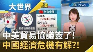中美貿易戰協議終於簽了!中國經濟危機有解?!|主播廖婕妤|【大世界新聞】20200116|三立iNEWS