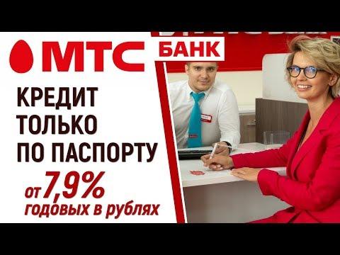Кредит наличными только по паспорту – потребительский кредит в МТС-Банке от 7,9% годовых!