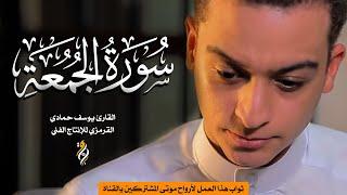 سورة الجمعة | القارئ يوسف حمادي