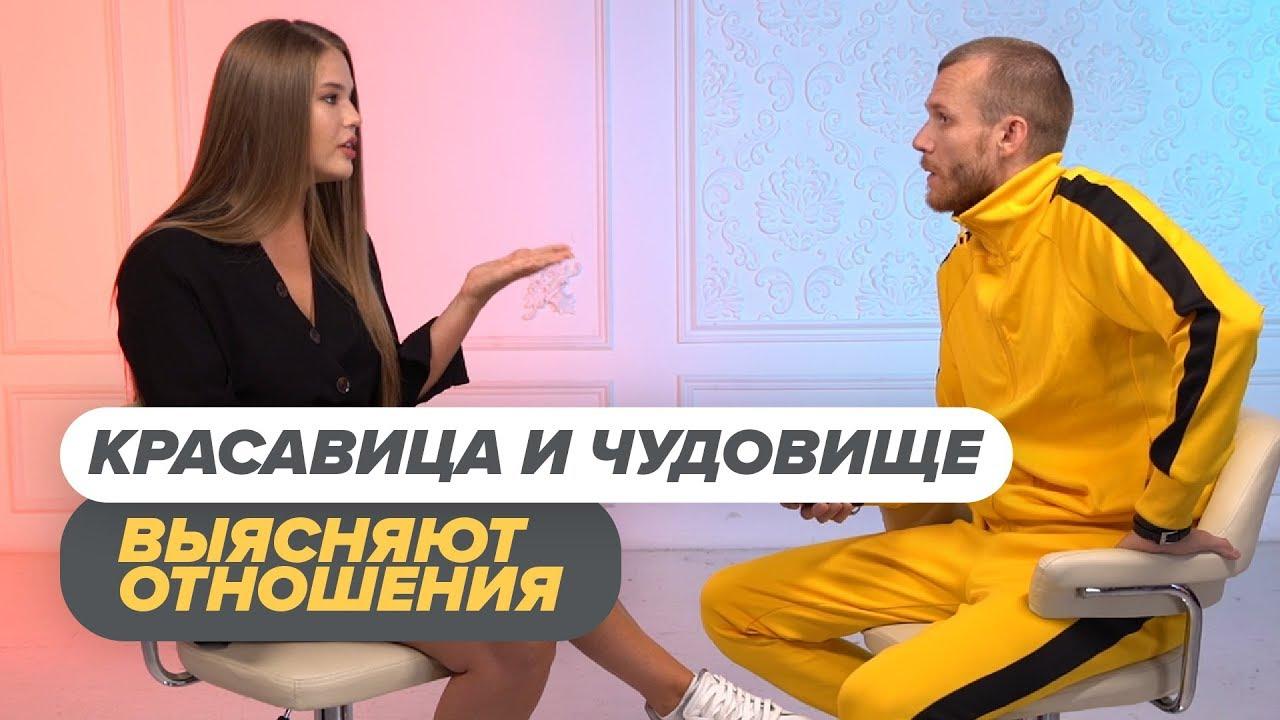 Красавица и Чудовище выясняют отношения / Пинк Шугар