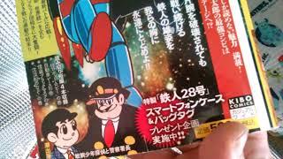 漫画本の懸賞で当たった六十周年記念のモノです。☺ (オチはジョーの帽子で段平、頬赤らめる。) ...
