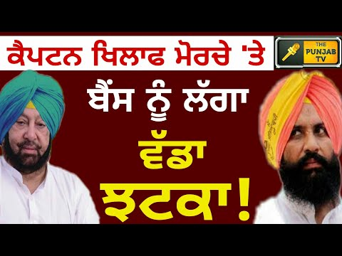 Simarjit Bains's petition rejected by Ludhiana court on Captain Amrinder case