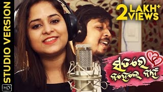Satare Nahele Nahin | Studio Version | Odia Music Album | Amrita Nayak | Soubhagya Mishra | Sanjay