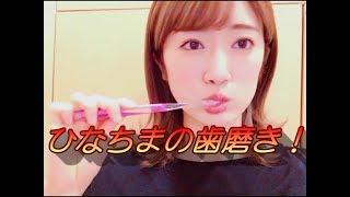 ひなちまの歯磨き動画です、ポイントは顔も動かす。 でも、慣れないとめ...