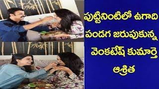 Venkatesh Daughter Ashritha Ugadi Celebrations with Family Members || Venkatesh Daggubati | Samantha