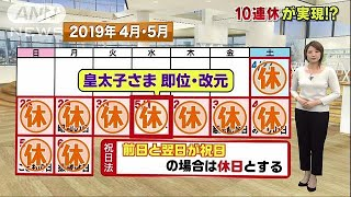 2019年は10連休実現も 天皇退位に伴う改元で検討(17/12/06)