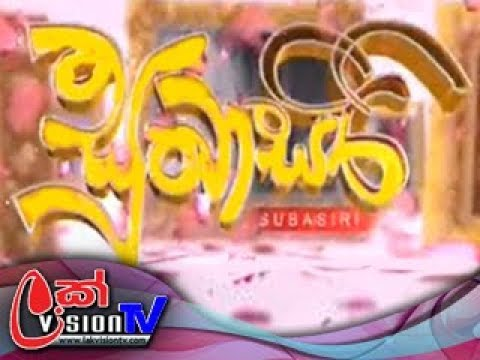 Subasiri Sirasa TV 29th July 2018