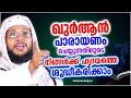 എല്ലാ ന്യൂജനറേഷൻ സ്ത്രീകളും അറിയേണ്ട കാര്യങ്ങൾ... Noushad Baqavi 2017 | Islamic Speech In Malayalam video