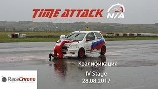 4 Этап Timeattack-N/A - Квалификация [20.08.2017] - Красное Кольцо ''Racechrono''