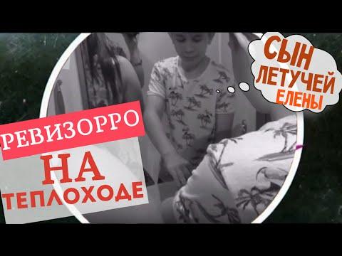 РЕВИЗОРРО на теплоходе СЫН ЛЕТУЧЕЙ NIK Parody show