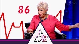 На самом деле - Людмила Поргина отвечает любовнице Караченцова. Выпуск от 08.06.2018