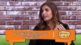 تحدي ريادي الأعمال الصاعد في الأردن من توتال