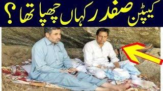 Worst Situation For Captain Safdar In Jail   nawaz sharif   maryam nawaz   Latest Updates