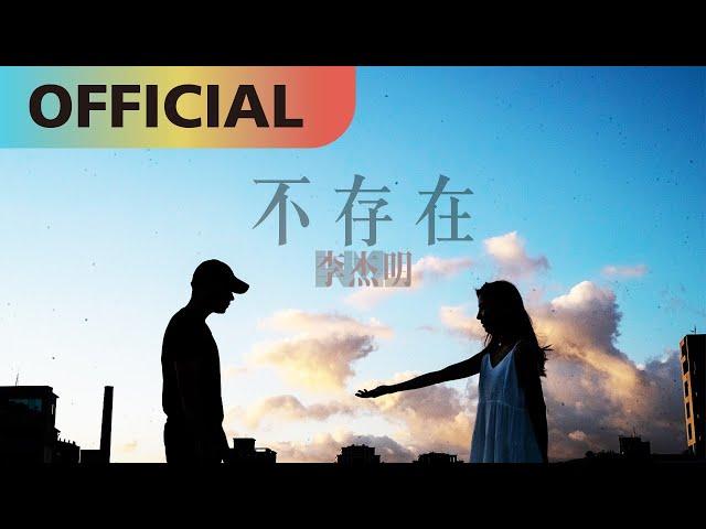 李杰明 W.M.L -【不存在】I don't exist | Official MV