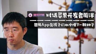 对话苹果开发者周洋:想用App在孩子们心中埋下一颗种子 | 凰家评测