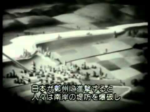 The 1938 Yellow River flood  花园口决堤事件 花園口決堤事件