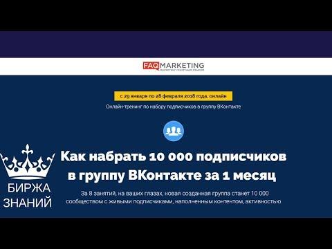 Как набрать 10 000 подписчиков в группу ВКонтакте за 1 месяц. Пошаговый видеокурс.