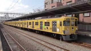 西武2000系「西武×台湾 コラボ電車」ライモラッピング車 井荻発車