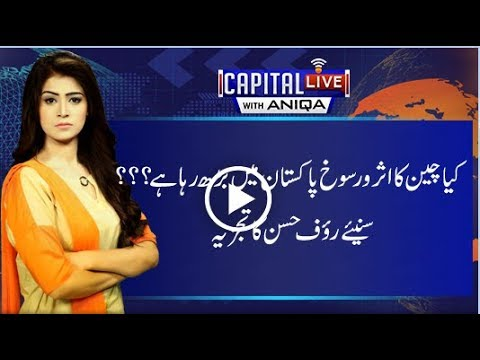 CapitalTV; Is China's