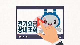 [친절한 켑코치] #PC #전기요금상세조회 (쉽고 빠른…