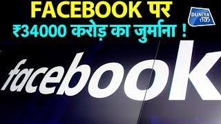 FACEBOOK पर ₹34000 करोड़ का जुर्माना !