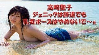 高崎聖子ジェニックは辞退でも乳寄はやめないで 短期間で月収100万円...