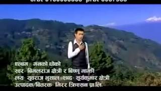 Manko Dhoko Manmai Rahesi ~Bimal Raj Chhetri & Bishnu Majhi