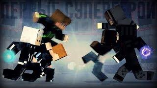 """Minecraft фильм: """"ПЕРВЫЕ СУПЕРГЕРОИ"""" - Фильм первый (2018)"""