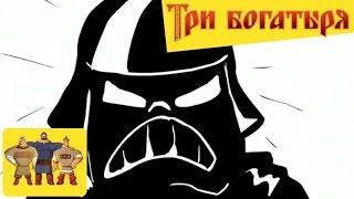Три Богатыря против Дарт Вейдера/Dart Vader vs Three russian bogaturs (part 2/6)