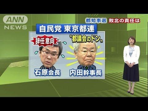 """都連会長、内田幹事長ら5人""""辞任"""""""